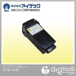 アイデック スペアバッテリー  CEB-38A