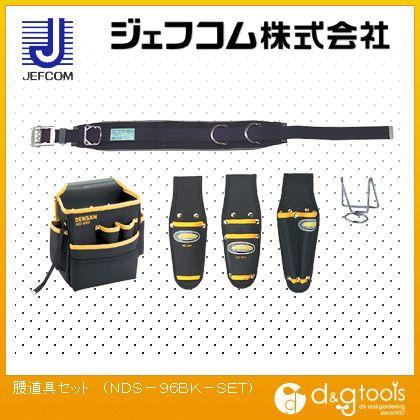 デンサン 腰道具セット NDS-96BK-SET
