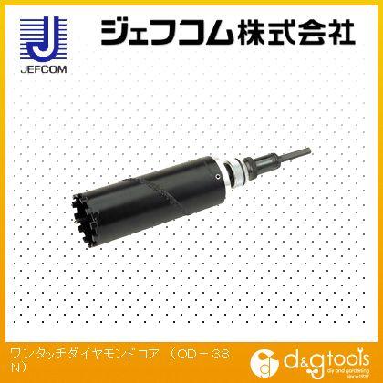 デンサン ワンタッチダイヤモンドコア 38mm (OD-38N)