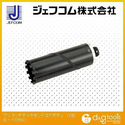 デンサン ワンタッチダイヤモンドコアボディ 105mm (ODB-105N)