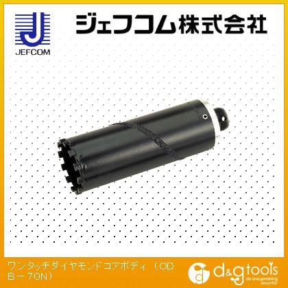 デンサン ワンタッチダイヤモンドコアボディ 70mm (ODB-70N)