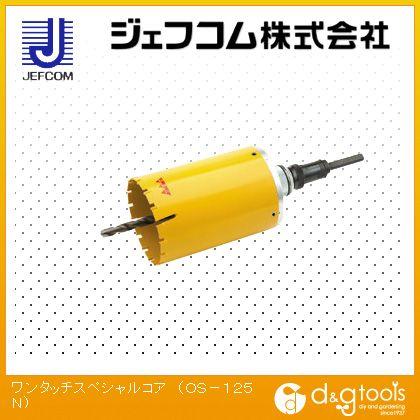 デンサン ワンタッチスペシャルコア 125mm (OS-125N)