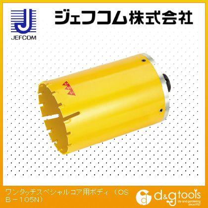 デンサン ワンタッチスペシャルコア用ボディ 105mm (OSB-105N)