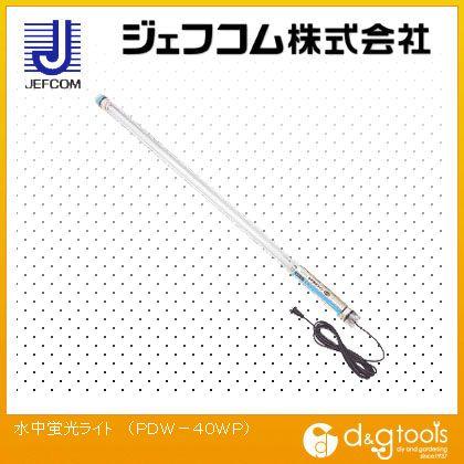 デンサン 水中蛍光ライト PDW-40WP