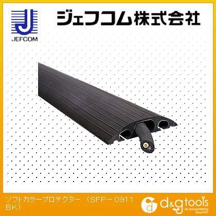 デンサン ソフトカラープロテクター  SFP-0911BK