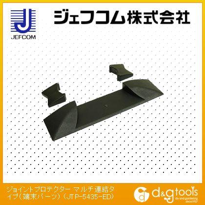 デンサン ジョイントプロテクター マルチ連結タイプ(端末パーツ)  JTP-5435-ED