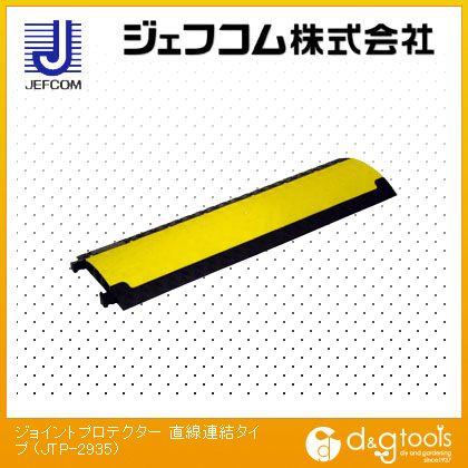 デンサン ジョイントプロテクター 直線連結タイプ  JTP-2935