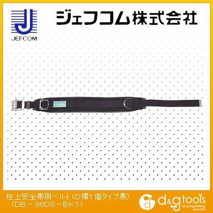 デンサン 柱上安全帯用ベルト(D環1個タイプ) 黒 DB-96DS-BK1
