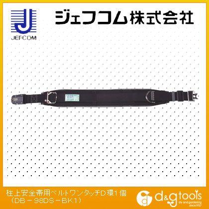 デンサン 柱上安全帯用ベルトワンタッチD環1個  DB-98DS-BK1