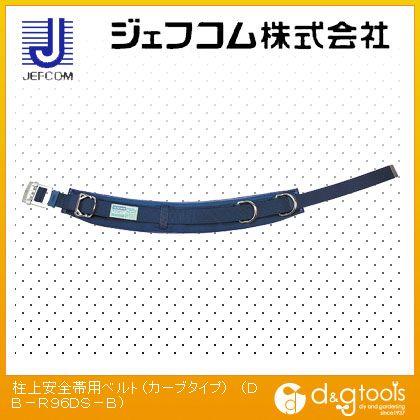 デンサン 柱上安全帯用ベルト(カーブタイプ)  DB-R96DS-B