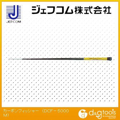 デンサン カーボンフィッシャー ケーブル牽引具  DCF-5000M