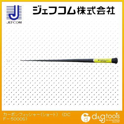 デンサン カーボンフィッシャー(ショート) ケーブル牽引具  DCF-5000S