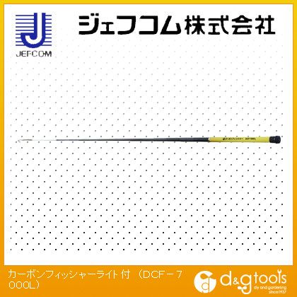 デンサン カーボンフィッシャー7m・ライト付  DCF-7000L