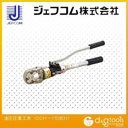 油圧圧着工具 DCH-150EN デンサン