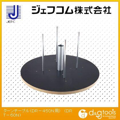デンサン ターンテーブル(DR-450N用)  DRT-60N