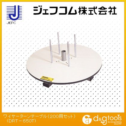 デンサン ワイヤーターンテーブル  DRT-650T