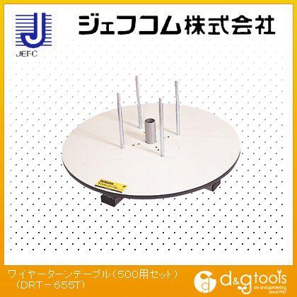 ※法人専用品※デンサン ワイヤーターンテーブル DRT-655T