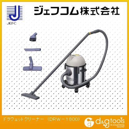 デンサン ドラウェットクリーナー 乾湿両用掃除機  DRW-1800