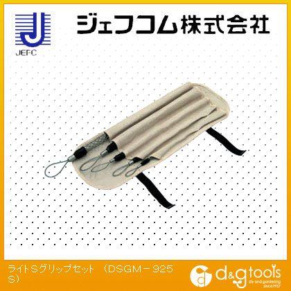 デンサン ライトSグリップセット (DSGM-925S)