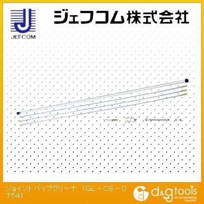 デンサン ジョイントパイプクリーナ  GL-CS-0754
