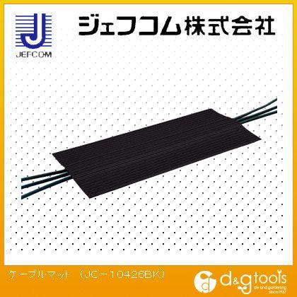 デンサン ケーブルマット  JC-10426BK