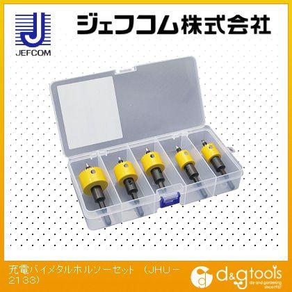 デンサン 充電バイメタルホルソーセット JHU-2133 お金を節約 ブランド激安セール会場