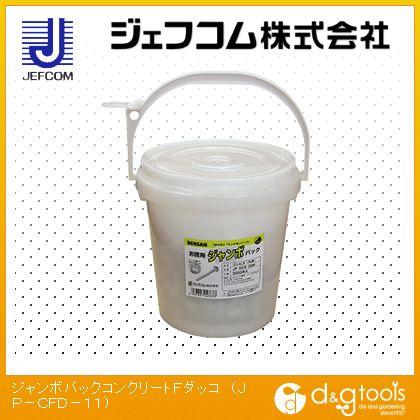 デンサン ジャンボパックコンクリートFダッコ  JP-CFD-11