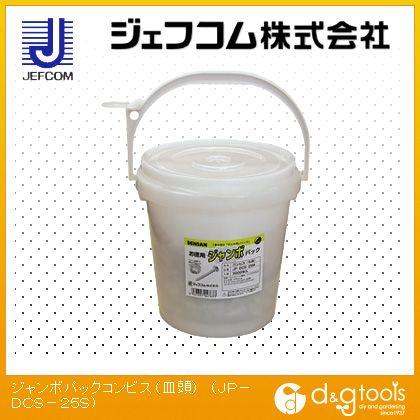 デンサン ジャンボパックコンビス(皿頭)  JP-DCS-25S