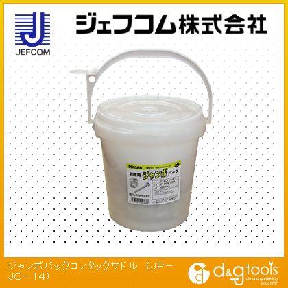 デンサン ジャンボパックコンタックサドル  JP-JC-14