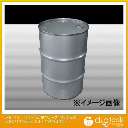 JFEステンレスドラム缶クローズドKD020(286パイX35020L)(SUS304)(KD020)JFEドラムサービスレジャー用品便利グッズ(レジャー用品)