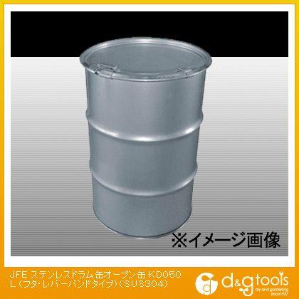 JFE ステンレスドラム缶オープン缶 KD050L (フタ・レバーバンドタイプ)(SUS304)  KD050L