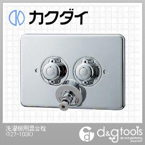カクダイ 洗濯機用混合栓 寒冷地用 (127-103K)