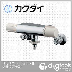 カクダイ 洗濯機用サーモスタット混合栓  177-002