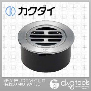 カクダイ VP・VU兼用ステンレス目皿(接着式)  400-209-150