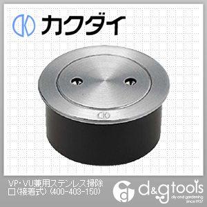 カクダイ VP・VU兼用ステンレス掃除口(接着式)  400-403-150