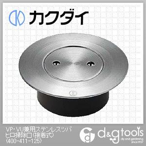 カクダイ VP・VU兼用ステンレスツバヒロ掃除口(接着式)  400-411-125