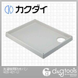 カクダイ 洗濯機用防水パン  426-421-L