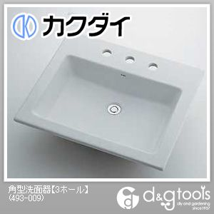 カクダイ 角型洗面器(3ホール)  493-009