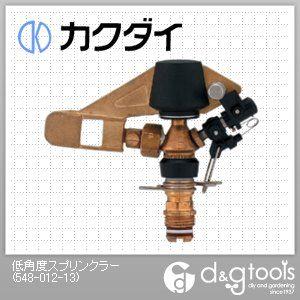 カクダイ/KAKUDAI 低角度スプリンクラー 548-012-13 散水