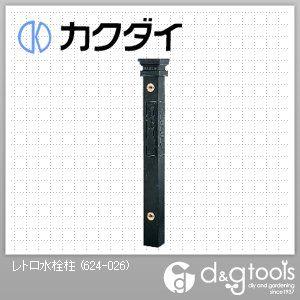 カクダイ(KAKUDAI) レトロ水栓柱 624-026