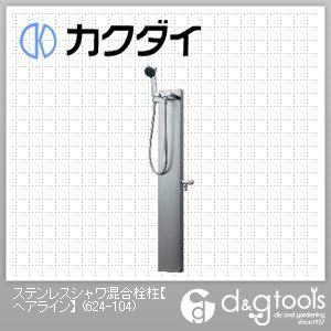 カクダイ(KAKUDAI) ステンレスシャワ混合栓柱(ヘアライン) 624-104