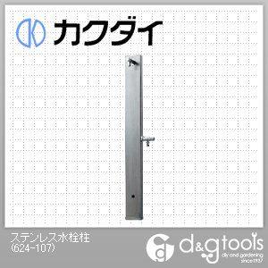 カクダイ(KAKUDAI) ステンレス水栓柱 624-107