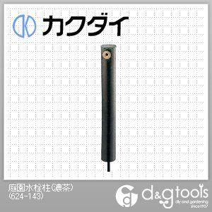 カクダイ(KAKUDAI) 庭園水栓柱 濃茶 624-143