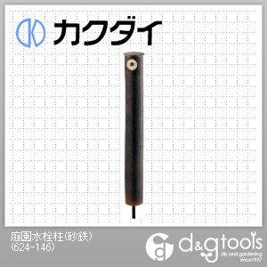 カクダイ(KAKUDAI) 庭園水栓柱 砂鉄 624-146