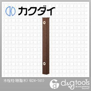 カクダイ(KAKUDAI) 水栓柱(樹脂木) 624-161