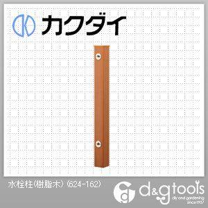 カクダイ 水栓柱(樹脂木)  624-162