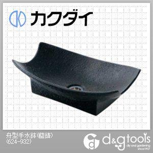 カクダイ(KAKUDAI) 舟型手水鉢 藍錆 624-932