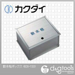 カクダイ 散水栓ボックス (626-133)