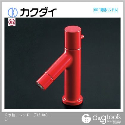 カクダイ/KAKUDAI 立水栓 インペリアルレッド 716-827-R