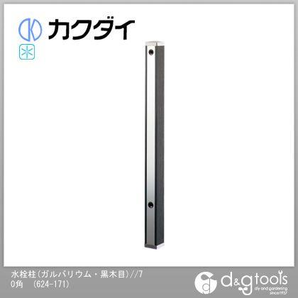 カクダイ 水栓柱(ガルバリウム・ 黒木目)//70角 (624-171)